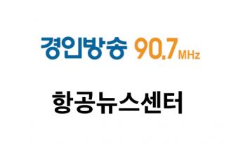 2021. 01. 13 항공뉴스센터
