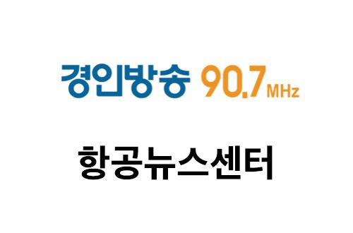 2021. 05 07 항공뉴스센터