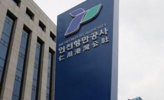 인천항만공사, 코로나19 극복 위해 인천항 이용 업계에 162억원 지원한다