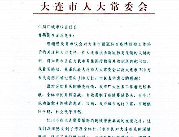 인천시의회, 중국 다롄 등 우호도시 4곳에 응원의 편지