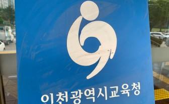 인천교육청 올해 지방공무원 89명 선발