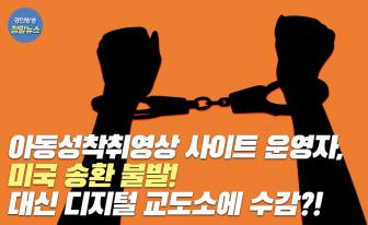 """""""손정우 불송환은  아동 성착취범에게 면죄부 준 것"""""""