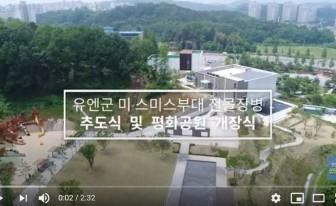 [오산정보톡톡!①] 오산 죽미령 평화공원 개장