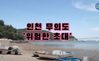 '관광은 환영, 안전은 나몰라라'...인천 무의도의 '위험한 초대'