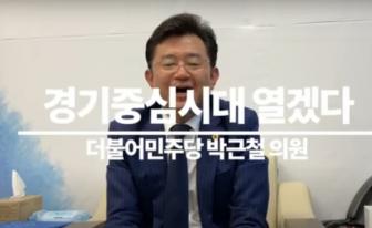 """박근철 경기도의회 더불어민주당 대표의원 """"경기 중심시대 열겠다"""""""