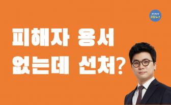 법원 선처 얻으려 '정상관계' 악용하는 사람들
