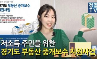 """[도시락TV] 이재명 경기도, 부동산 중개비 지원 """"최대 30만원"""""""