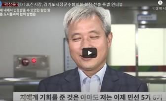 """[인터뷰] 곽상욱 오산시장 """"자치분권 운동 경기도부터 펼쳐 나갈 것"""""""