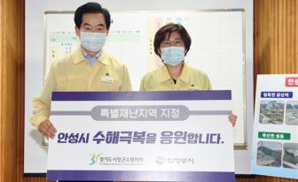 안병용 경기도시장군수협의회 회장, 안성 수해 현장 방문