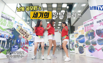남동구, 'B급 감성'홍보 뮤직비디오 화제