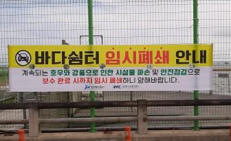 IPA, 인천 신항 바다쉼터 임시 폐쇄
