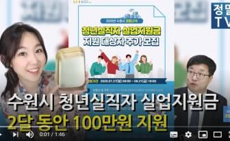 [도시락TV] 기본소득 기부금을 청년에게?...수원시, 실업지원금 100만원 지원