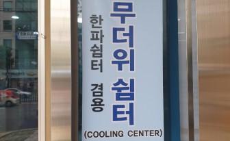 인천시, 무더위쉼터 275곳 지정...폭염 전담팀 운영