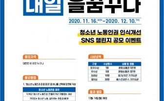 경기도, 청소년 노동인권 SNS 홍보 이벤트