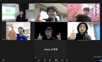 '2020 경기 VR/AR 해커톤' 결선...'오아시스팀' 대상 수상