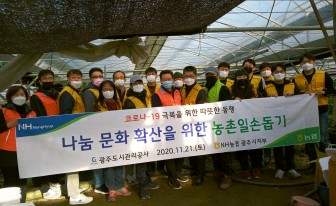 경기 광주도시관리공사·(사)광주시자원봉사센터·NH농협 광주시지부 농촌일손돕기 실시