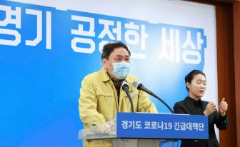 경기도 'n차' 감염 지속...용인에 생활치료센터 추가 개소