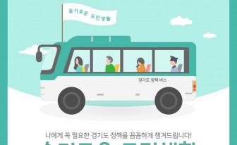"""[슬기로운 도민생활⑦] """"부동산 투기 막는다"""" 경기도, 토지거래허가구역 지정"""