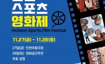 주안영상미디어센터 '2020 인천스포츠영화제'
