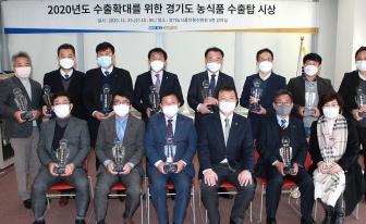 '경기농식품 수출탑' 14곳 시상...도 지원사업 우선 선정 등 혜택