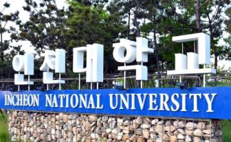 인천대, 제물포 캠퍼스 재개발 본격화...8월 중 용역 완료