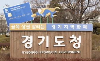 경기도, 경력단절여성 취.창업 동아리 맞춤형 지원