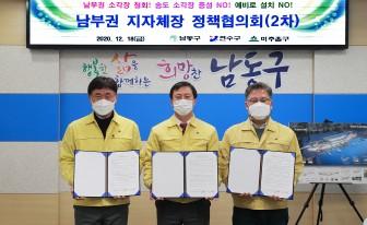 인천 군.구 '소각장 신설계획 없다'...시의 '후보지 변경' 의견 수렴에 불응