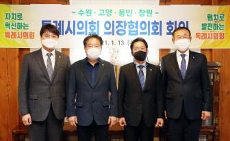 """""""특례시의회 권한 확보 공동대응""""...수원·고양·용인·창원시의회, TF 구성"""
