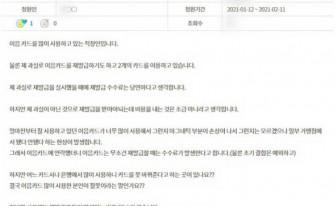 인천 '이음카드' 재발급 비용 비싸다...다른 지역의 1.5배