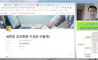 한국강사교육진흥원 유진 강사 초빙, 온라인 강의 화면 & 전자명함 만들기 특강