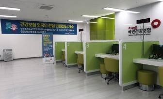 국민건강보험 외국인민원센터, 의정부에 개소