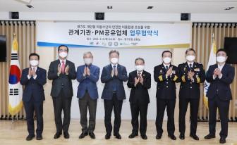 """이재명 """"PM, 안전.효율적 미래 교통수단으로 만들자"""""""