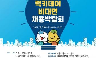 시흥시, 17일 '3월 럭키데이 비대면 채용박람회' 개최