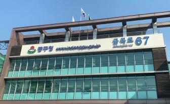 인천 동구, '생활밀착형 도시재생 스마트기술 지원사업' 공모 선정