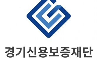 경기신보, 창립 25주년 맞아 미래 비전 선포