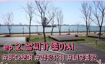 인천 송도국제캠핑장에 미리 다녀왔습니다!