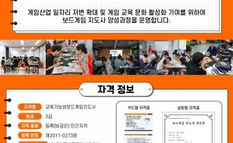인천TP, '보드게임 지도사 양성 교육과정' 운영