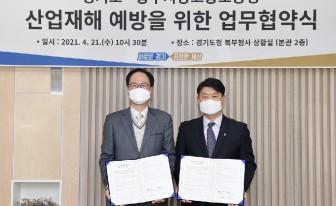 경기도-중부고용노동청, '노동안전지킴이' 효율적 운영위한 업무협약