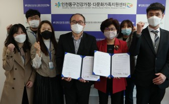 동구 건강가정·다문화가족지원센터, 노무자문 이성옥 노무사 위촉