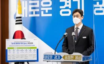 경기도, 양극화 해소 7대 전략 추진…올해 13조 투입