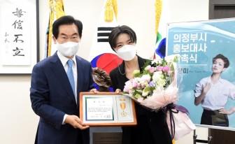 개그우먼 안영미, 의정부시 홍보대사로 위촉