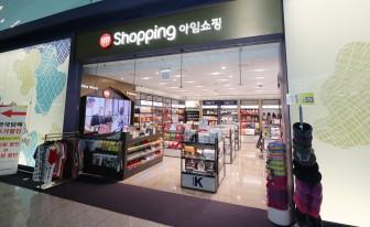 인천공항 내 中企제품 전용 면세점 추진