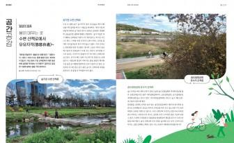 인천 연수구, 구정 소식지 '연수한마당' 콘텐츠 강화