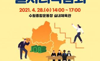 """""""315명 채용""""...'2021 수원시 일자리박람회' 개최"""