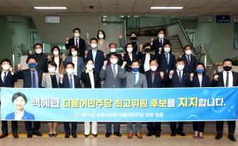 """수원시의회 민주당 의원 전원 """"백혜련 의원, 최고위원 후보 지지"""" 선언"""