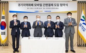 경기지역화폐, 삼성페이로 결제한다…경기도-삼성전자, 간편결제 도입 협약