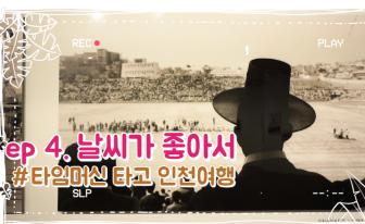 1960년대~1980년대 인천의 모습은?