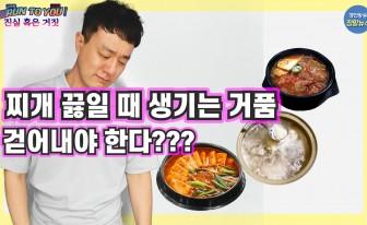 [지금은 런투유] 찌개 끓일 때 생기는 거품 걷어내야 한다???