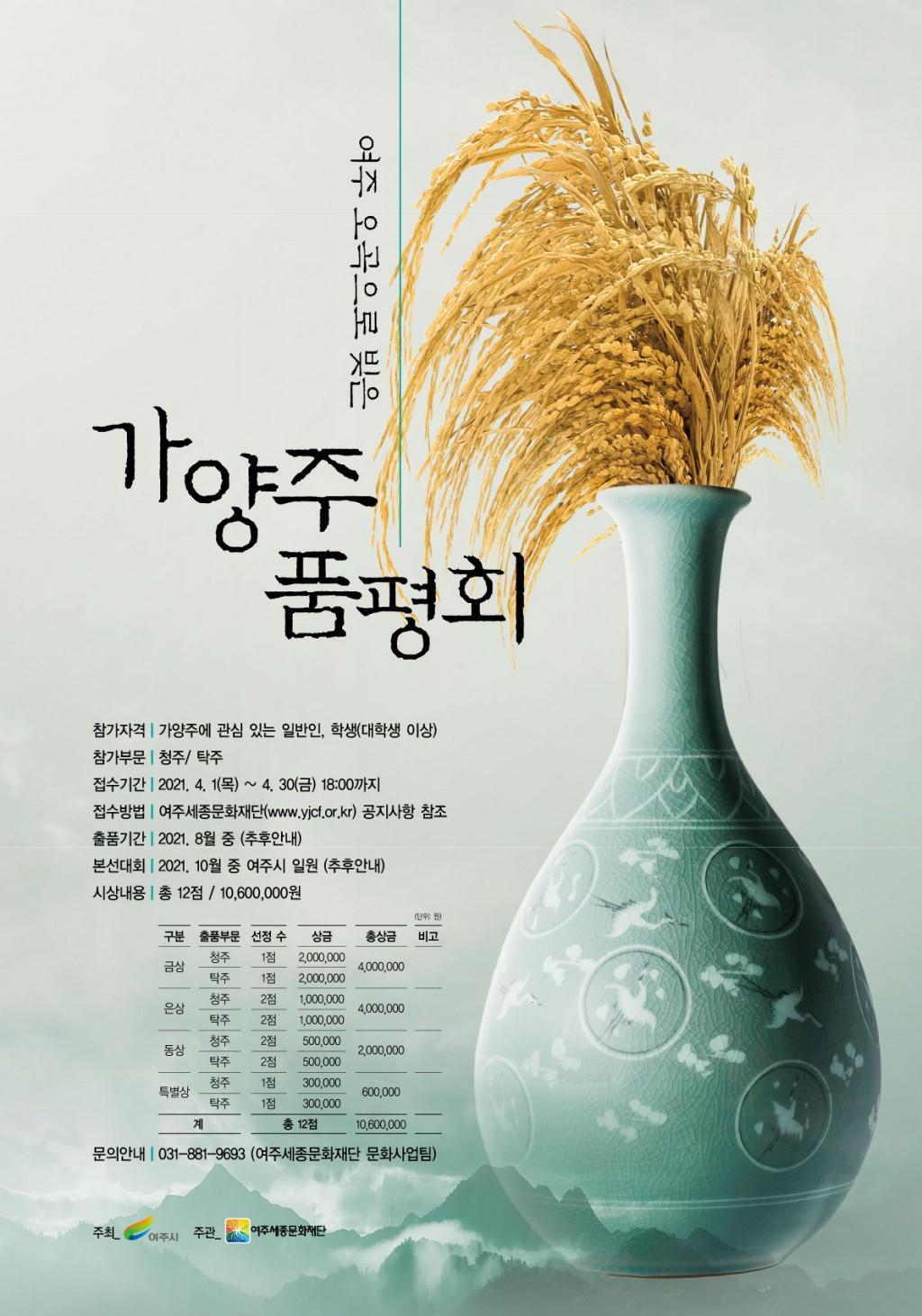 '여주 오곡으로 빚은 가양주 품평회'...195건 접수 '후끈'