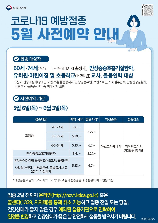 경기도, 60~74세 대상 예방접종 예약...다음달 3일까지